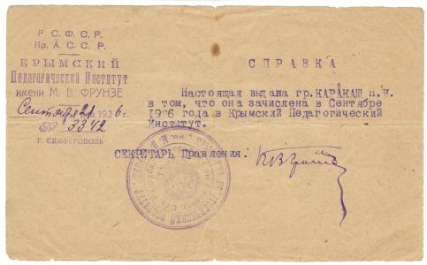 12.-Справка-о-зачислении-в-институт-Каракаш-Н.И.-1926-г.