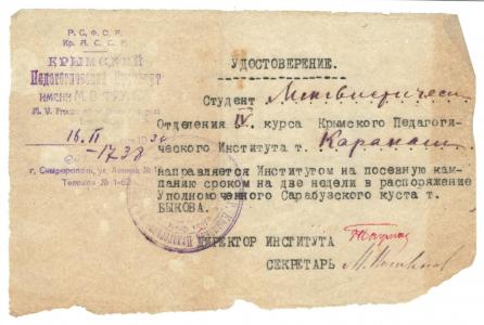 13.-Удостоверение-студентки-IV-курса-лингвистического-отделения.1930-г.