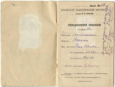 15.Лекционная-книжка-студентки-русского-лингвистическог.