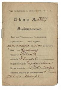 2.-Свидетельство-студента-А.П.-Евтухова.