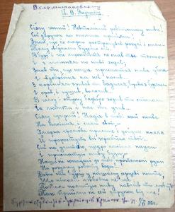 26.-Письмо-Якушкину-от-кружка-студентов-украинцев.-8-июня-1922-г.