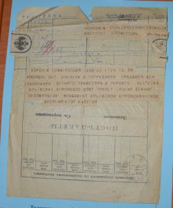 29.-Телеграмма-Якушкину-И.В.-от-ректора-Калугина