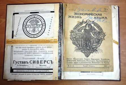 31.-Экономическая-жизнь-Крыма.1921