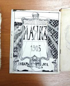 37.-Рукописне-журналы-из-семейного-архива-Деревицких.-Маяк.-1905