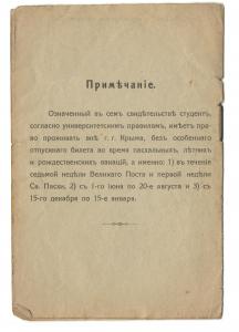 4.-Свидетельство-студента-А.П-Евтухова.-Примечание