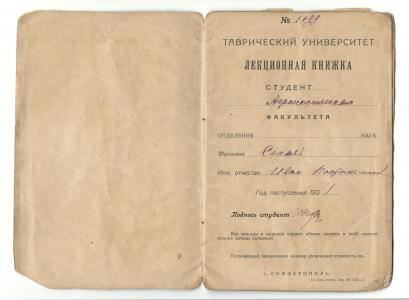 5.-Лекционная-книжка-И.-П.-Секача.-1921-г.