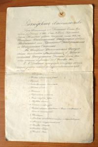 8.Выпускное-свидетельство-№-20-Е.А.-Домненко.-1925-г.