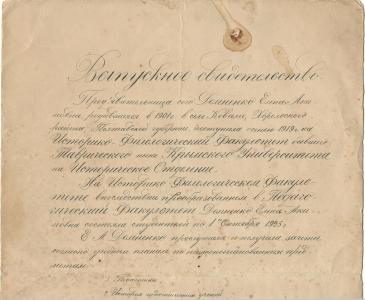 9.-Выпускное-свидетельство-№-20-Е.А.-Домненко.-Часть-1.-1925-г.