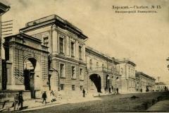 Kharkov_University
