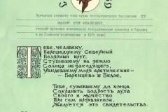 exhibition_crimean_student_54
