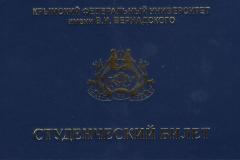 exhibition_crimean_student_25
