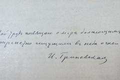 grinevskaya_5