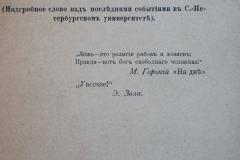 Jarmolowicz_1