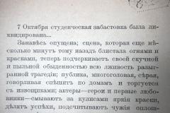 Jarmolowicz_2