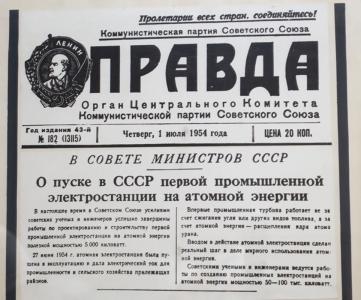Gazeta-Pravda-ob-otkryitii-pervoy-v-Sovetskom-Soyuze-AE`S