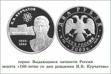 Kurchatov_100