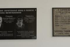 memorial_plaque_10