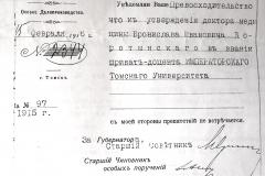 professor_vorotinsky_7