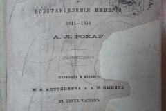 rokhau_1
