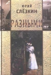 Slezkin_book